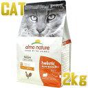 最短賞味2021.10・アルモネイチャー 猫 フレッシュチキン 2kg alc625成猫用ホリスティック キャットフード正規品