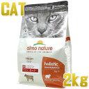 最短賞味2021.2・リニューアル品アルモネイチャー 猫 フレッシュビーフ 2kg alc628 成猫用ホリスティックドライ キャットフード almo nature 正規品
