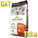 最短賞味2020.11・リニューアル品アルモネイチャー 猫 フレッシュ フィッシュ 12kg alc642 成猫用ホリスティックドライ キャットフード almo nature 正規品