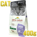 NEW 最短賞味2020.11・アルモネイチャー 猫 ドライ 消化サポート フレッシュラム 400g alc664胃腸ケア対応キャットフード almo nature 正規品
