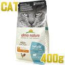 最短賞味2021.5・アルモネイチャー 猫 ユリナリーサポート フレッシュチキン 400g alc665泌尿器ケア対応キャットフード 正規品