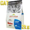 最短賞味2022.3・アルモネイチャー 猫 ファンクショナル避妊・去勢用 フレッシュサーモン2kg alc671 キャットフード 正規品