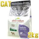 最短賞味2022.5・アルモネイチャー 猫 ドライ 消化サポート フレッシュラム 2kg alc674キャットフード 正規品