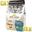 NEW 最短賞味2020.11・アルモネイチャー 猫 ドライ ユリナリーサポート フレッシュチキン 2kg alc675泌尿器ケア対応キャットフード almo nature 正規品