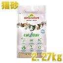アルモネイチャー キャットリター 2.27kg 100%植物素材 固まるけどトイレに流せる猫砂alc76