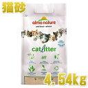 アルモネイチャー キャットリター 4.54kg 100%植物素材 固まるけどトイレに流せる猫砂alc77