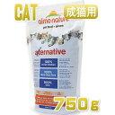 猫用 アルモネイチャー /オルタナティブ・フレッシュチキン 750g 乾燥肉・肉粉不使用 ドライ キャットフード almo nat…