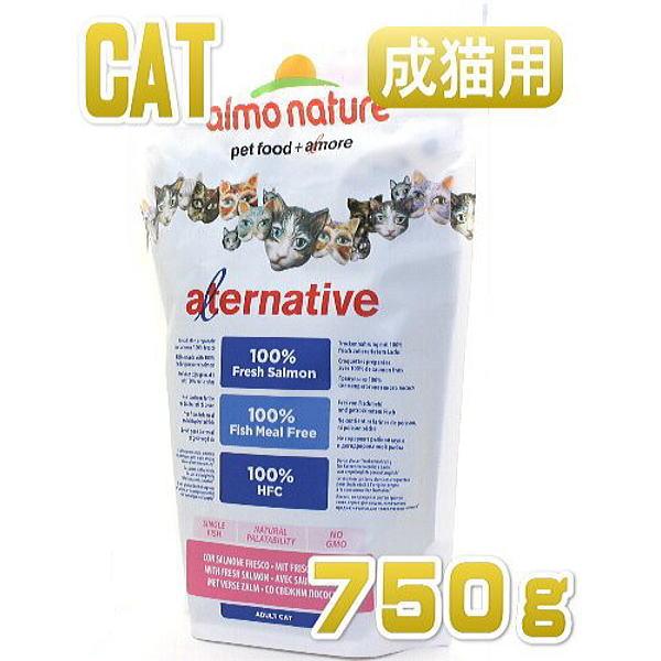 アルモネイチャー 猫用 オルタナティブ・フレッシュサーモン 750g alc7853 乾燥肉・肉粉不使用 ドライ キャットフード almo nature 正規品