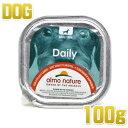 最短賞味2021.2・アルモネイチャー 犬 デイリーメニュー 子牛肉とキャロット入りお肉のご馳走 100g ald222 総合栄養食 ウェット almo nature正規品