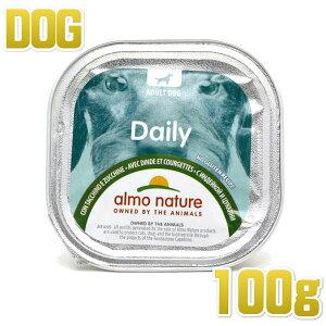 最短賞味2022.1・アルモネイチャー 犬 デイリーメニュー 七面鳥とズッキーニ入りお肉のご馳走 100g ald225総合栄養食ウェット ドッグフード正規品
