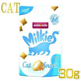 最短賞味2021.5・アニモンダ ミルキース クランキービッツ デンタル 30g 83117 猫用おやつ デンタルケア キャットフード ANIMONDA 正規品