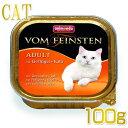 最短賞味2021.2・アニモンダ 猫 フォムファインステン (鳥肉と牛肉と豚肉と子牛肉) 100g 83200 成猫用ウェット キャットフード ANIMONDA 正規品
