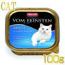 最短賞味2020.12・アニモンダ 猫 フォムファインステン (鳥肉と豚肉とサーモンとエビ) 100g 83202 成猫用ウェット キャットフード ANIMONDA 正規品