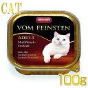 最短賞味2021.2・アニモンダ 猫 フォムファインステン (ミートカクテル) 100g 83204 成猫用ウェット キャットフード ANIMONDA 正規品