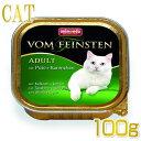 最短賞味2021.3・アニモンダ 猫 フォムファインステン (豚肉と七面鳥とウサギ) 100g 83205 成猫用ウェット キャットフード ANIMONDA 正規品