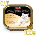 最短賞味2021.2・アニモンダ 猫 フォムファインステン (牛肉・鶏肉・豚肉・七面鳥) 100g 83208 成猫用ウェット キャットフード ANIMONDA 正規品