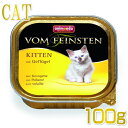 猫用 アニモンダ フォムファインステン キトン子猫用 (鳥肉と豚肉と牛肉) 100g ANIMONDA 正規品