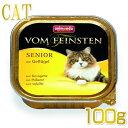 最短賞味2021.3・アニモンダ 老猫用 フォムファインステン シニア (鳥肉と豚肉と牛肉) 100g 83223 シニア猫用ウェット キャットフード ANIMONDA 正規品