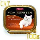 最短賞味2021.1・アニモンダ 猫 フォムファインステン (牛肉・鶏レバー・豚肉) 100g 83304 成猫用ウェット ANIMONDA 正規品