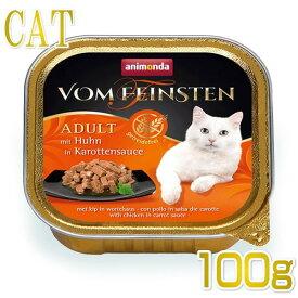 最短賞味2021.1・アニモンダ 猫 フォムファインステン ディッシュwithソース(鶏・キャロットソース)100g 83362 成猫用 キャットフード ウェット ANIMONDA 正規品