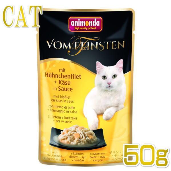 アニモンダ 猫用/フォムファインステン パウチ チキンフィレ・チーズ 50g 【成猫用 アダルト キャット ウェット ANIMONDA 正規品】