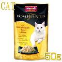最短賞味2021.4・アニモンダ 猫 フォムファインステン パウチ(チキンフィレ・チーズ)50g 83681 成猫用 キャットフード ウェット ANIMONDA 正規品