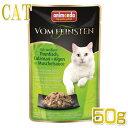 最短賞味2020.11・アニモンダ 猫 フォムファインステン パウチ(ホワイトツナ・イカ・藻類・ムール貝ソース)50g 83688 成猫用 キャットフード ウェット ANIMONDA 正規品