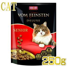 最短賞味2021.3.17・アニモンダ 高齢猫 フォムファインステン デラックス シニア ドライ 250g 83752低リン猫用キャットフードANIMONDA正規品