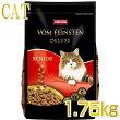 アニモンダ・フォムファインステン/・デラックス・シニア・1.75kg/老猫用・キャットフード・ドライフード・ANIMONDA・正規品