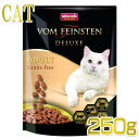 【アニモンダ】猫用/フォムファインステン デラックス グレインフリー 250g 【成猫用ドライ 穀物不使用 キャットフー…