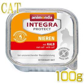 最短賞味2021.7・アニモンダ 猫 腎臓ケア ウェット(仔牛)100g 86615 インテグラプロテクト ニーレン キャットフードANIMONDA正規品