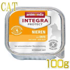 最短賞味2021.9・アニモンダ 猫 腎臓ケア ウェット(カモ)100g 86616インテグラプロテクト ニーレン キャットフードANIMONDA正規品