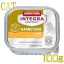 NEW 猫用 アニモンダ /pHバランス ウェット カモ 100g 【尿路結石ケア インテグラ シュウ酸カルシウム結石 ストルバイ…