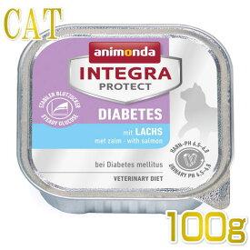 最短賞味2022.4・アニモンダ 猫 糖尿病ケア(サーモン)100g 86688猫用療法食ウェット インテグラプロテクトANIMONDA正規品