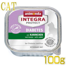 最短賞味2022.1・アニモンダ 猫用 糖尿病ケア(ウサギ)100g 86689 猫用療法食ウェット インテグラプロテクト ANIMONDA 正規品