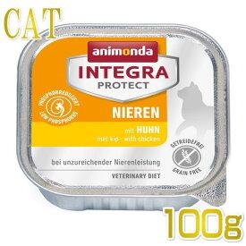 最短賞味2021.9・アニモンダ 猫 腎臓ケア ウェット(鶏)100g 86800 成猫シニア猫用 インテグラプロテクト ニーレン キャットフードANIMONDA正規品