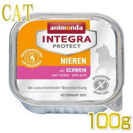 最短賞味2021.7・アニモンダ 猫 腎臓ケア(豚)100g 86801 ウェット ニーレン 成猫用 シニア猫用 インテグラ 穀物不使用 キャットフード ANIMONDA 正規品