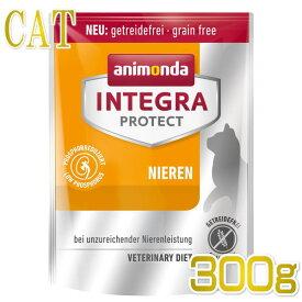最短賞味2021.3.4・アニモンダ 猫 腎臓ケア ドライ 300g 86813 成猫用 シニア猫用 腎臓サポート 穀物不使用 キャットフード ANIMONDA 正規品