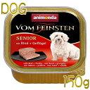 最短賞味2022.3・アニモンダ 高齢犬用 フォムファインステン シニア(牛肉・豚肉・鳥肉) 150g 82622ドッグフード ウェ…