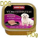 最短賞味2022.4・アニモンダ 高齢犬 フォムファインステン シニア(鳥肉・牛肉・豚肉・子羊肉)150g 82623ウェット ドッ…