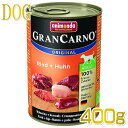 アニモンダ 犬用/グランカルノ アダルト(牛肉と鶏肉)400g缶 成犬用ウェットフード ドッグフードANIMONDA 正規品