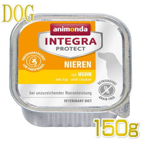 最短賞味2021.5・アニモンダ 犬 腎臓ケア(鶏)150g 86400 インテグラ ニーレン ドッグフード ウェット ANIMONDA 正規品