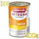 NEW 犬用 アニモンダ 腎臓ケア 鶏 400g【インテグラ ニーレン ドッグフード 腎臓サポート ウェットフード ANIMONDA 正規品】