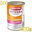 NEW 犬用 アニモンダ 腎臓ケア 豚 400g【インテグラ ニーレン ドッグフード 腎臓サポート ウェットフード ANIMONDA 正規品】