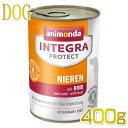 NEW 犬用 アニモンダ 腎臓ケア 牛 400g【インテグラ ニーレン ドッグフード 腎臓サポート ウェットフード ANIMONDA 正規品】