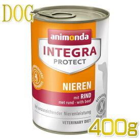 最短賞味2021.3・アニモンダ 犬 腎臓ケア(牛)400g 86404 インテグラ ニーレン ドッグフード ウェット ANIMONDA 正規品