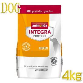 最短賞味2021.3.3・アニモンダ 犬 腎臓ケア ドライ 4kg 86405 インテグラ ニーレン 腎臓サポート 穀物不使用ドッグフード ANIMONDA 正規品