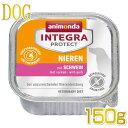 最短賞味2020.11・アニモンダ 犬 腎臓ケア(豚)150g 86534 インテグラ・ニーレン・ドッグ 腎臓サポート・ウェット・ANIMONDA・正規品