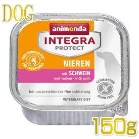 最短賞味2022.7・アニモンダ 犬用 腎臓ケア(豚)150g 86534 インテグラプロテクト ニーレン ドッグフード 腎臓サポート ウェット ANIMONDA 正規品
