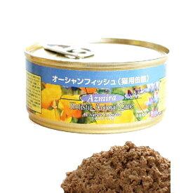 最短賞味2022.2・アズミラ 猫 オーシャンフィッシュ S缶 156g 全年齢対応 総合栄養食 キャットフード ウェット Azmira 正規品 az00111